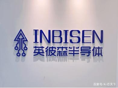 Analog chip company Impson Semiconductor completes nearly 100 million yuan in Series A financing