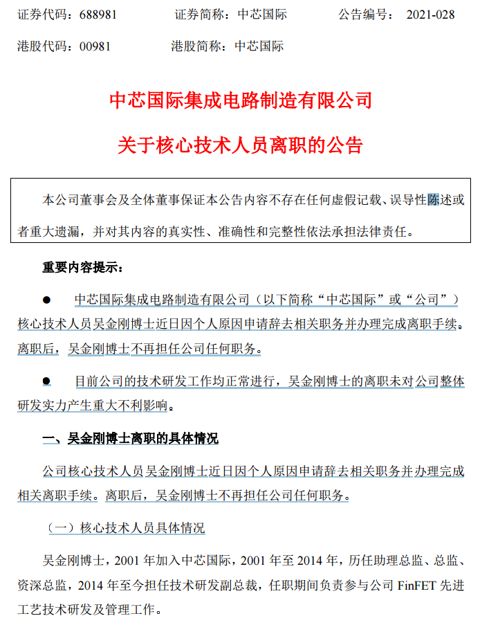 """One of SMIC's 5 core technical staff has resigned! Leading the """"n+1"""" process chip"""